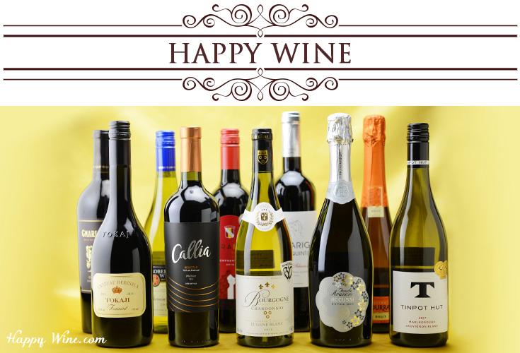 happy wine ワイン通販