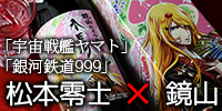 /Sake3063_bnr_off.jpg