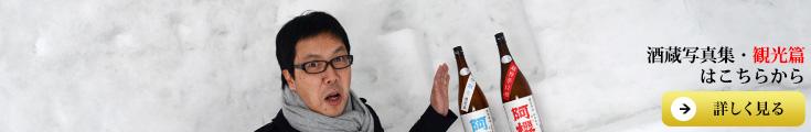 阿桜酒造 (あざくらしゅぞう) かまくら 阿櫻 酒蔵写真集 観光篇へ
