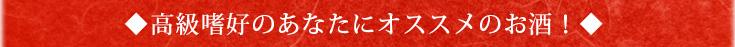 「日本酒 初心者 入門酒」 高級嗜好のあなたにオススメのお酒!