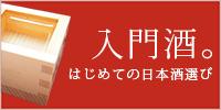 日本酒入門酒
