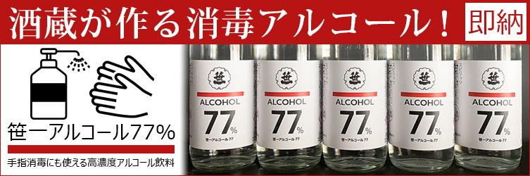 笹一酒造 アルコール77