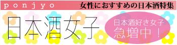 日本酒女子 女性におすすめの日本酒特集 日本酒 おすすめ商品
