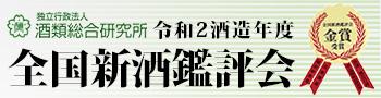 令和2酒造年度 全国新酒鑑評会 金賞受賞酒