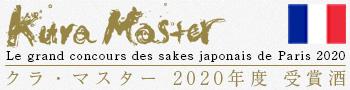 KURA MASTER 2020
