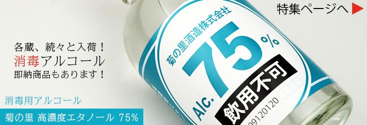 アルコール消毒液 特集