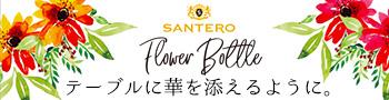 サンテロ とってもかわいいフラワーボトル