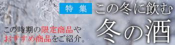 【特集】この冬に飲む冬の酒