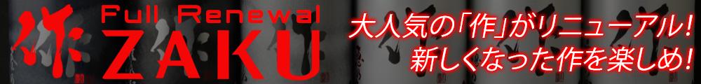 /img/bnr/zaku_renewal_bnr_732.jpg