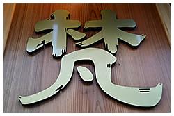 梵 ぼん 加藤吉平商店