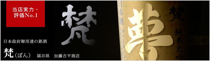 日本政府御用達の銘酒、梵(ぼん)