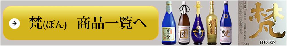 実力・評価No.1 政府式典に度々採用される銘酒 梵(ぼん) 商品一覧へ