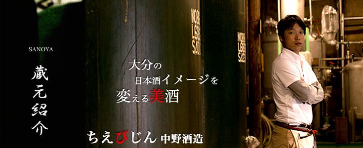 智恵美人(ちえびじん)中野酒造