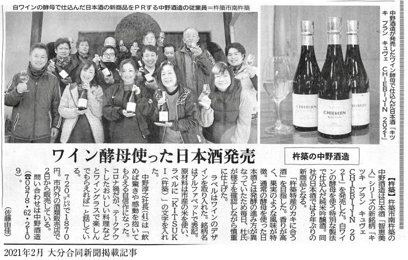 新聞記事 ちえびじん KITSUKI BLANC CUVEE CHIEBIJIN(キツキ・ブラン・キュベ・チエビジン) 2021 ワイングラスで牡蠣と楽しむ 720ml