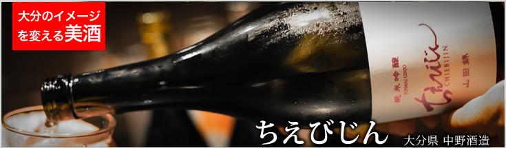 大分のイメージを変える美酒 ちえびじん 大分県中野酒造