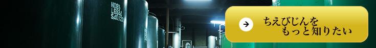 ちえびじん 中野酒造 の詳しいご紹介