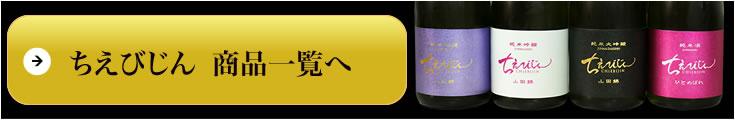 恵美人(ちえびじん)中野酒造  商品一覧へ