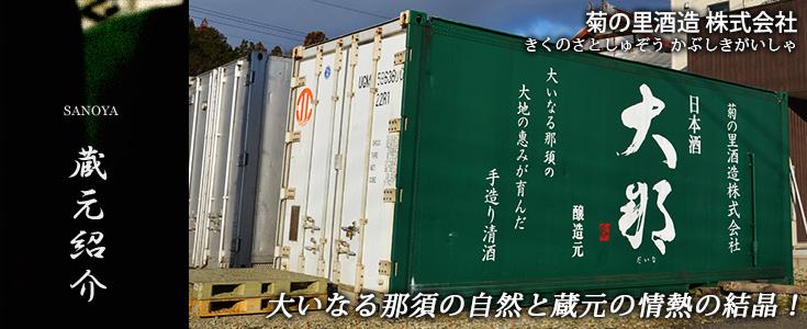 菊の里酒造(きくのさとしゅぞう) 日本酒