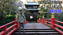 菊の里酒造 酒蔵訪問記 観光篇