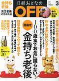 日経おとなのOFF 獺祭(だっさい) 発泡にごり酒 スパークリング50