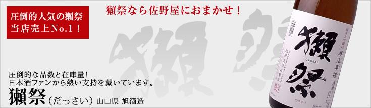 人気・売上No.1 今、最も売れている話題の銘酒獺祭(だっさい) 定価販売 即日発送