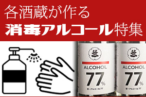 /img/feature/alcohol_bnr300x200.jpg