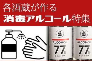 消毒アルコール特集
