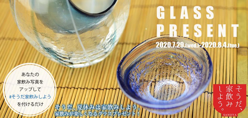日本酒 グラスプレゼント
