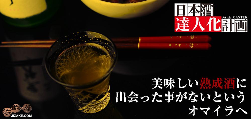 店主・佐野屋スタッフが選んだ美味しい熟成酒はコレだ!