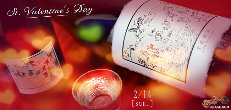 「ヴァレンタインディに日本酒を♪」 通販