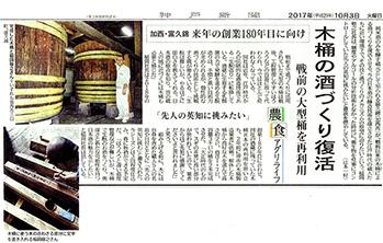 富久錦 神戸新聞 木桶