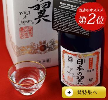 梵 ぼん 純米大吟醸 日本酒 父の日ギフト