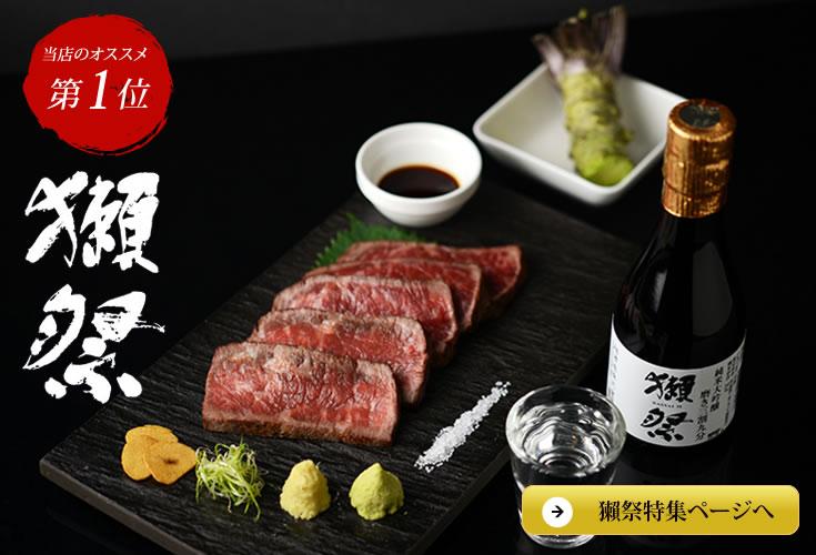 獺祭 だっさい 日本酒 父の日 ギフト特集