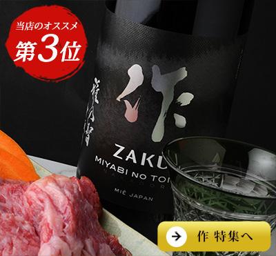 作 日本酒 父の日ギフト