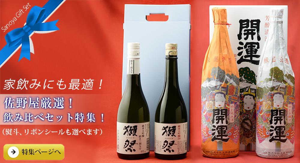 日本酒セット 飲み比べ 特集 お歳暮 ギフト