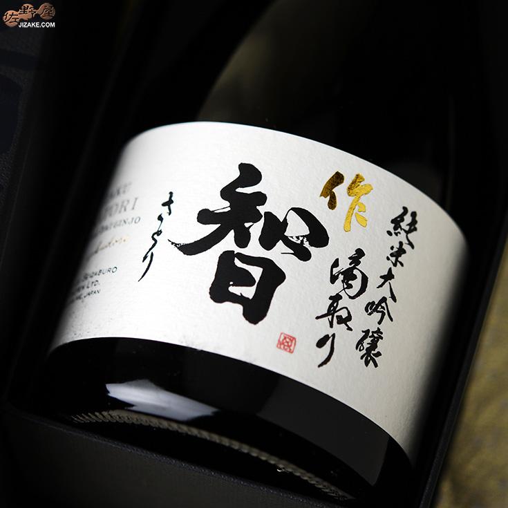 【箱入】作 智(さとり) 純米大吟醸 滴取り(しずくどり) 750ml