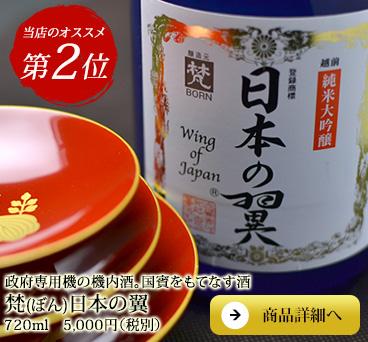 梵(ぼん)日本の翼 純米大吟醸