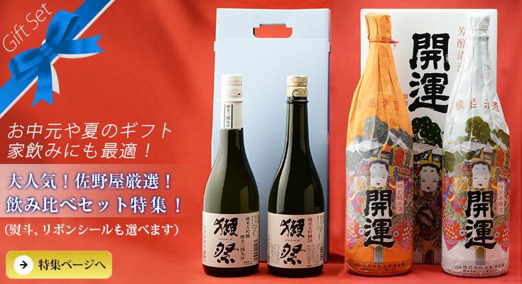 日本酒セット 飲み比べ 特集 お中元 ギフト