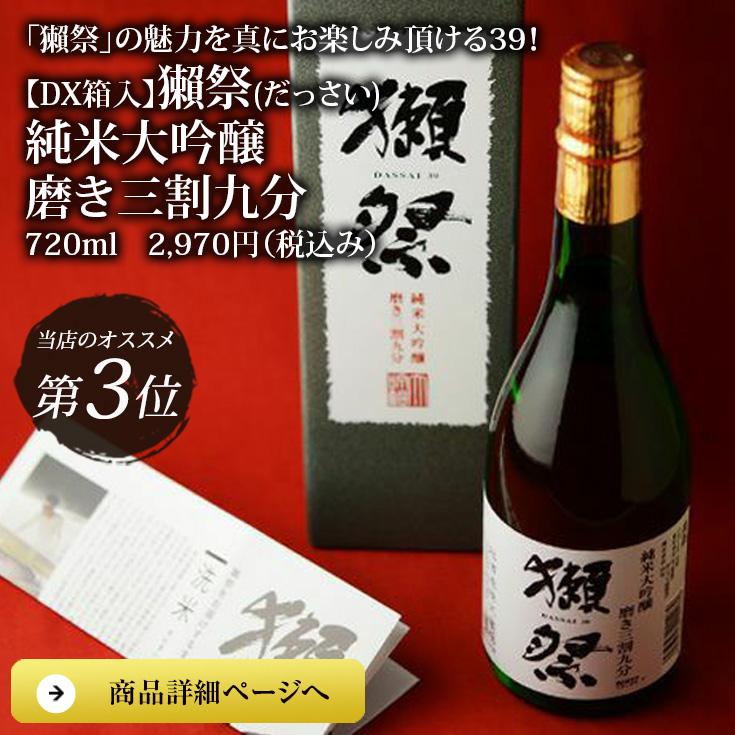 【箱入】獺祭(だっさい) 純米大吟醸45
