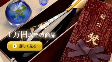 1万円以上の商品