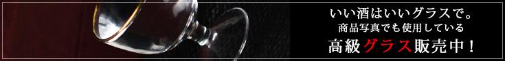 ショット・ヴィーゼル Sakeグラス 割烹(かっぽう) 290cc商品ページへ