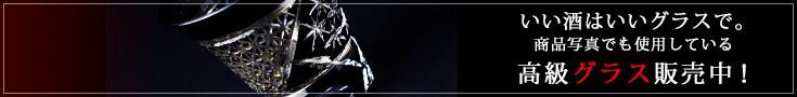 【木箱入】八千代切子 墨色 杯 竹垣柄LSB19755SBK-C638商品ページへ