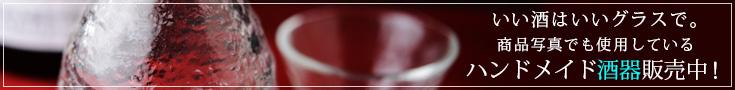 日本酒 高級グラス 通販 徳利・杯 ガラス素材のハンドメイドセット