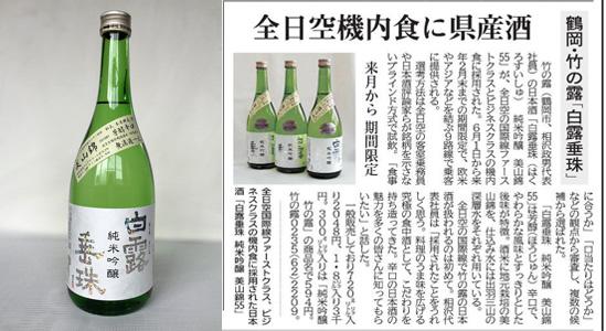 ANA国際線 白露垂珠 純米吟醸 美山錦55