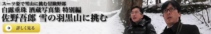 白露垂珠(はくろすいしゅ) 酒蔵写真集 第3部 吾郎 冬の羽黒山に挑む