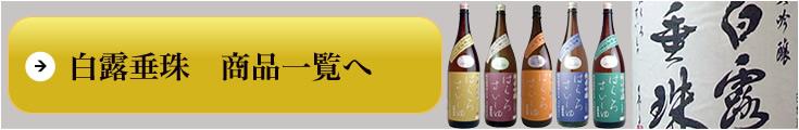 この蔵が造る酒は「芳醇で淡麗型」。旨さがあってキレがよい酒が持ち味です。白露垂珠 竹の露 商品一覧へ