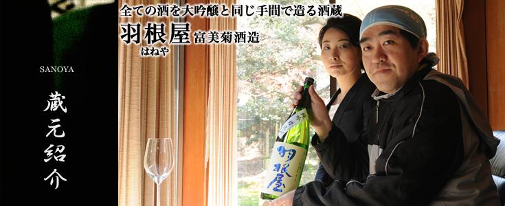 全ての酒を大吟醸と同じ手間で造る酒蔵 羽根屋(はねや)富美菊酒造
