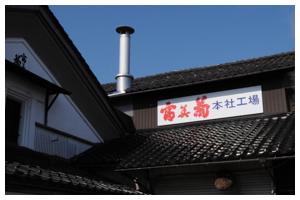 羽根屋 富美菊酒造 蔵の外観