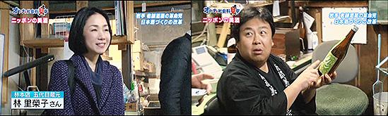 BS朝日「オトナの社会科見学」 百十郎