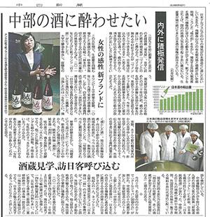 中日新聞 百十郎